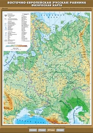 Восточно-Европейская (Русская) равнина. Физическая карта
