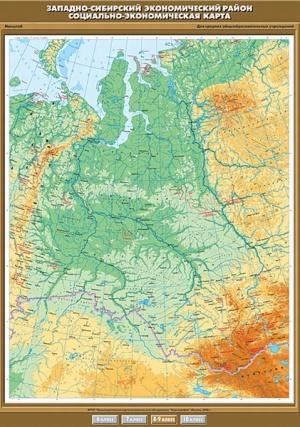Западно-Сибирский экономический район. Социально-экономическая карта