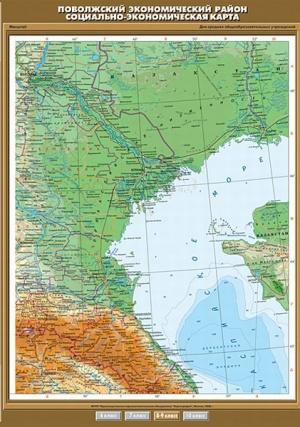 Поволжский экономический район. Социально-экономическая карта