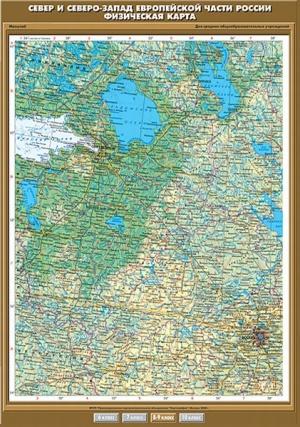 Север и Северо-Запад Европейской части России. Физическая карта