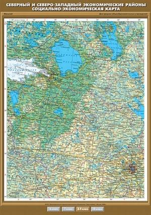 Северный и Северо-Западный экономические районы. Социально-экономическая карта