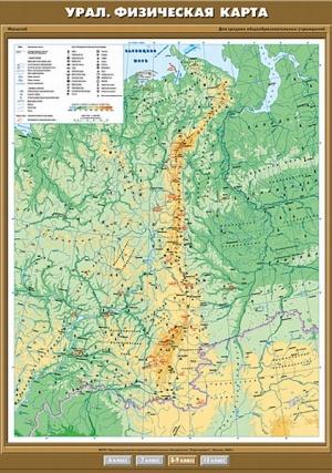 Урал. Физическая карта