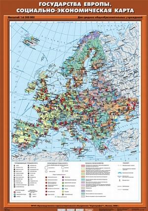 Государства Зарубежной Европы. Социально-экономическая карта