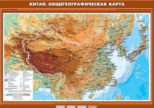 Китай. Общегеографическая карта