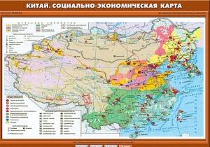 Китай. Социально-экономическая карта