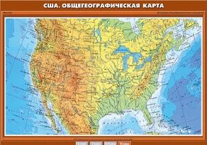 США. Общегеографическая карта