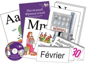 Комбинированное наглядное пособие «Наглядный французский (Français Visuel)»