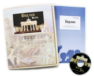 Электронное наглядное пособие «Берлин»